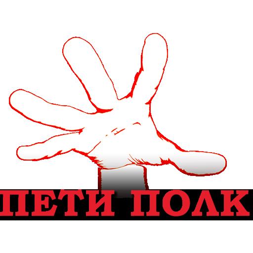 Пети Полк Студио